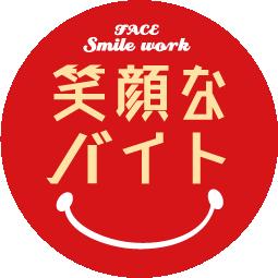 笑顔なバイト